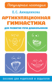 Артикуляционная гимнастика для развития речи дошкольников