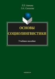 Основы социолингвистики