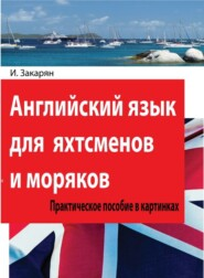 Английский язык для яхтсменов и моряков. Практическое пособие в картинках