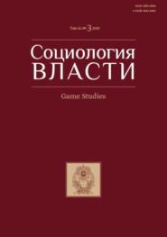 Социология власти. Game Studies. Том 32. №3 2020