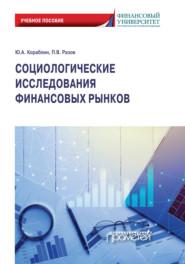 Социологические исследования финансовых рынков