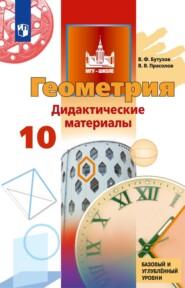 Геометрия. Дидактические материалы. 10 класс. Базовый и углублённый уровни