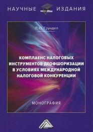 Комплаенс налоговых инструментов деофшоризации в условиях международной налоговой конкуренции
