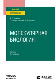 Молекулярная биология 5-е изд. Учебник для вузов