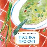 Песенка про суп