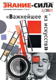 Журнал «Знание – сила» №02\/2021