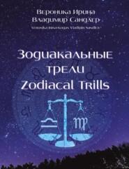 Зодиакальные трели \/ Zodiacal Trills