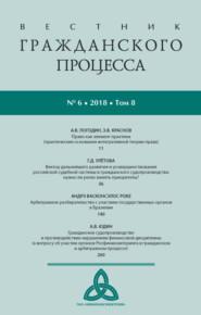 Вестник гражданского процесса № 6\/2018 (Том 8)