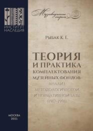 Теория и практика комплектования музейных фондов: анализ методологической и нормативной базы (1917–1991)