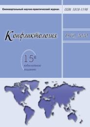 Конфликтология. Ежеквартальный научно-практический журнал. Том 15(4), 2020