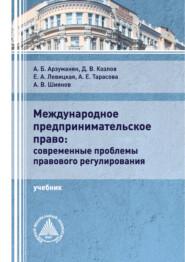 Международное предпринимательское право: современные проблемы правового регулирования