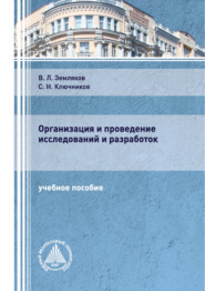 Организация и проведение исследований и разработок