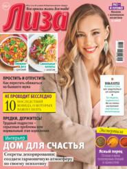Журнал «Лиза» №12\/2021