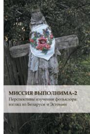 Миссия выполнима-2. Перспективы изучения фольклора: взгляд из Беларуси и Эстонии
