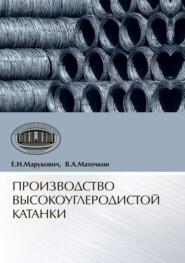 Производство высокоуглеродистой катанки
