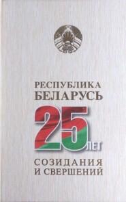 Республика Беларусь – 25 лет созидания и свершений. Т. 2