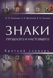 Знаки прошлого и настоящего. Краткий словарь