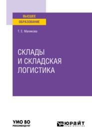 Склады и складская логистика. Учебное пособие для вузов