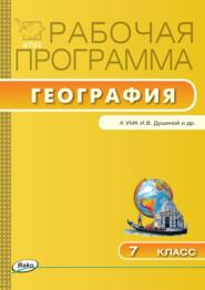 Рабочая программа по географии. 7 класс