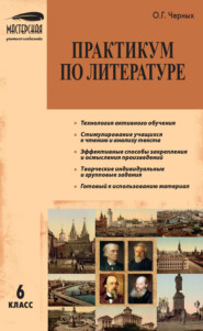 Практикум по литературе. 6класс