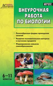 Внеурочная работа по биологии. 6–11 классы