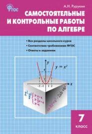 Самостоятельные и контрольные работы по алгебре. 7 класс