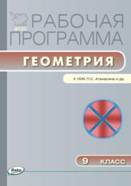 Рабочая программа по геометрии. 9 класс