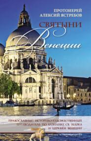 Святыни Венеции: православный историко-художественный путеводитель по базилике св. Марка и церквям Венеции