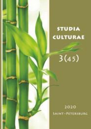 Studia Culturae. Том 3 (45) 2020