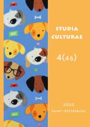 Studia Culturae. Том 4 (46) 2020