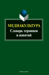 Медиакультура. Словарь терминов и понятий