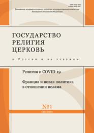 Государство, религия, церковь в России и за рубежом № 1 (39) 2021