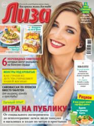 Журнал «Лиза» №23\/2021