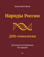 Народы России. ДНК-генеалогия. Детальное исследование 190 народов