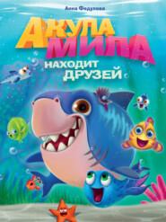 Акула Мила находит друзей