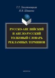 Русско-английский и англо-русский толковый словарь рекламных терминов