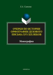 Очерки по истории орфографии делового письма XVI–XIX веков