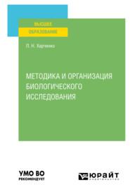 Методика и организация биологического исследования. Учебное пособие для вузов