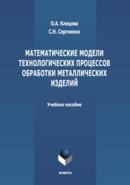 Математические модели технологических процессов обработки металлических изделий