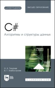 C#. Алгоритмы и структуры данных