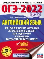 ОГЭ-2022. Английский язык. 30 тренировочных вариантов экзаменационных работ для подготовки к основному государственному экзамену