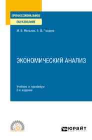Экономический анализ 2-е изд., пер. и доп. Учебник и практикум для СПО