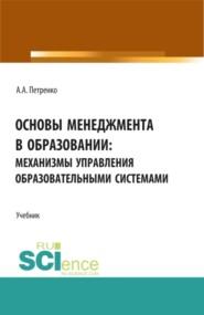 Основы менеджмента в образовании. (Магистратура). Учебник.