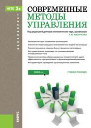 Современные методы управления. (Бакалавриат). Учебное пособие.