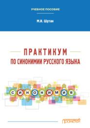 Практикум по синонимии русского языка