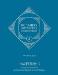 Большая китайская энциклопедия. Том 3. Военное дело