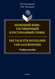 Немецкий язык: гостиничный и ресторанный сервис. Deutsch für Hotellerie und Gastronomie