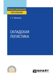 Складская логистика. Учебное пособие для СПО