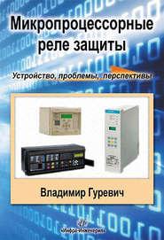 Микропроцессорные реле защиты: устройство, проблемы, перспективы