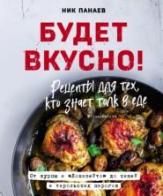 Будет вкусно! Рецепты для тех, кто знает толк в еде